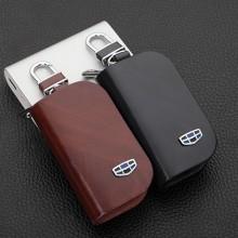 汽车钥匙包 丰田本田大众别克奥迪路虎车用钥匙包