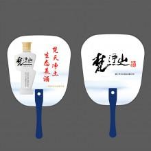 梵净山酒定制PVC广告扇  礼品宣传扇 广告促销随手礼