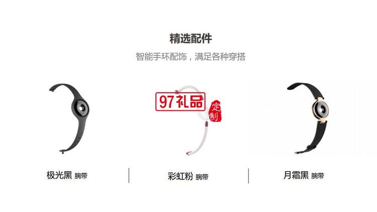 高科技 时尚 陶瓷皮带镶嵌智能手环 礼品定制