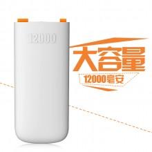 12000毫安充电宝定制 时尚轻便 超大容量移动电源