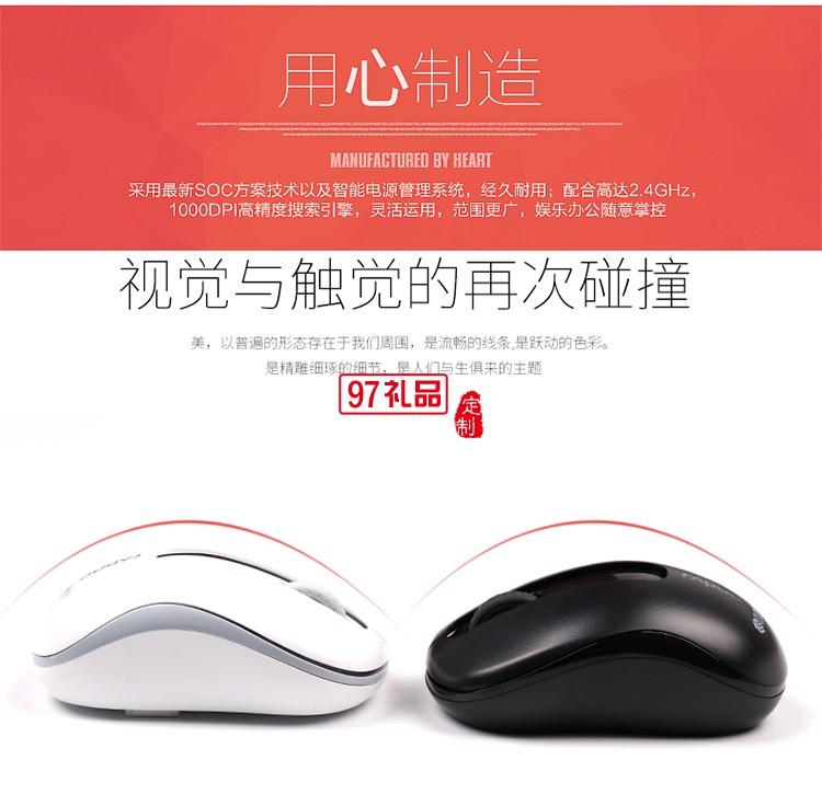 雷柏无线鼠标  广告鼠标 齐鲁制药定制案例