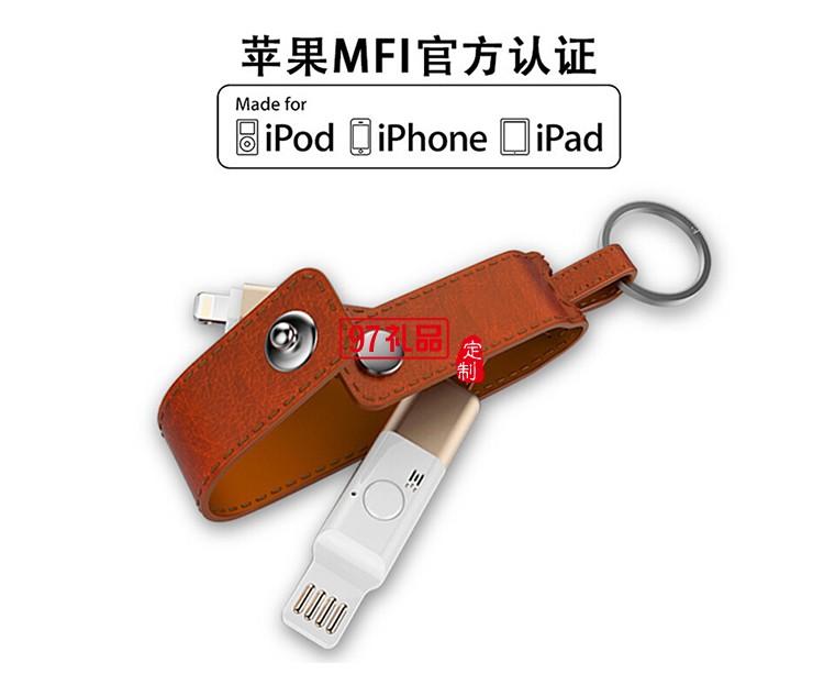 真皮钥匙扣 蓝牙苹果数据线