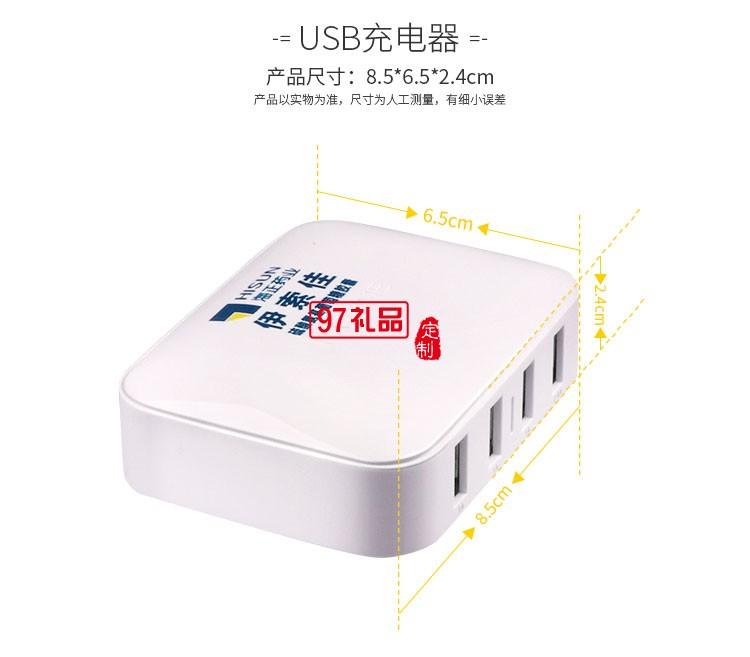 广告定制logo多功能智能插座