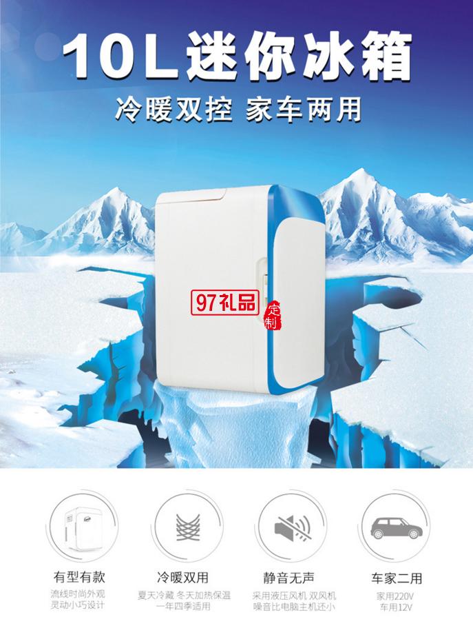 车用冰箱_家用迷你冰箱_车载恒温小型冰箱10L容量