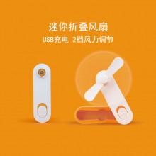 定制款迷你折叠充电便携风扇 便携小台扇便携USB充电小风扇