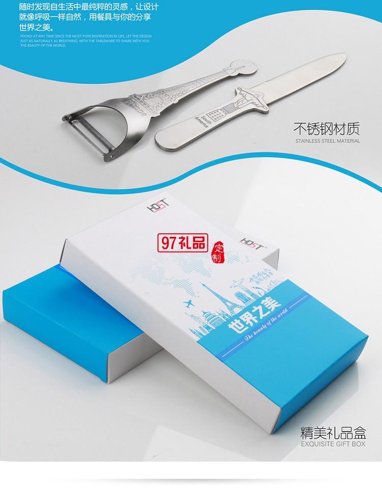 世界之窗七大洲不锈钢餐具套装高档商务礼品公司广告促销