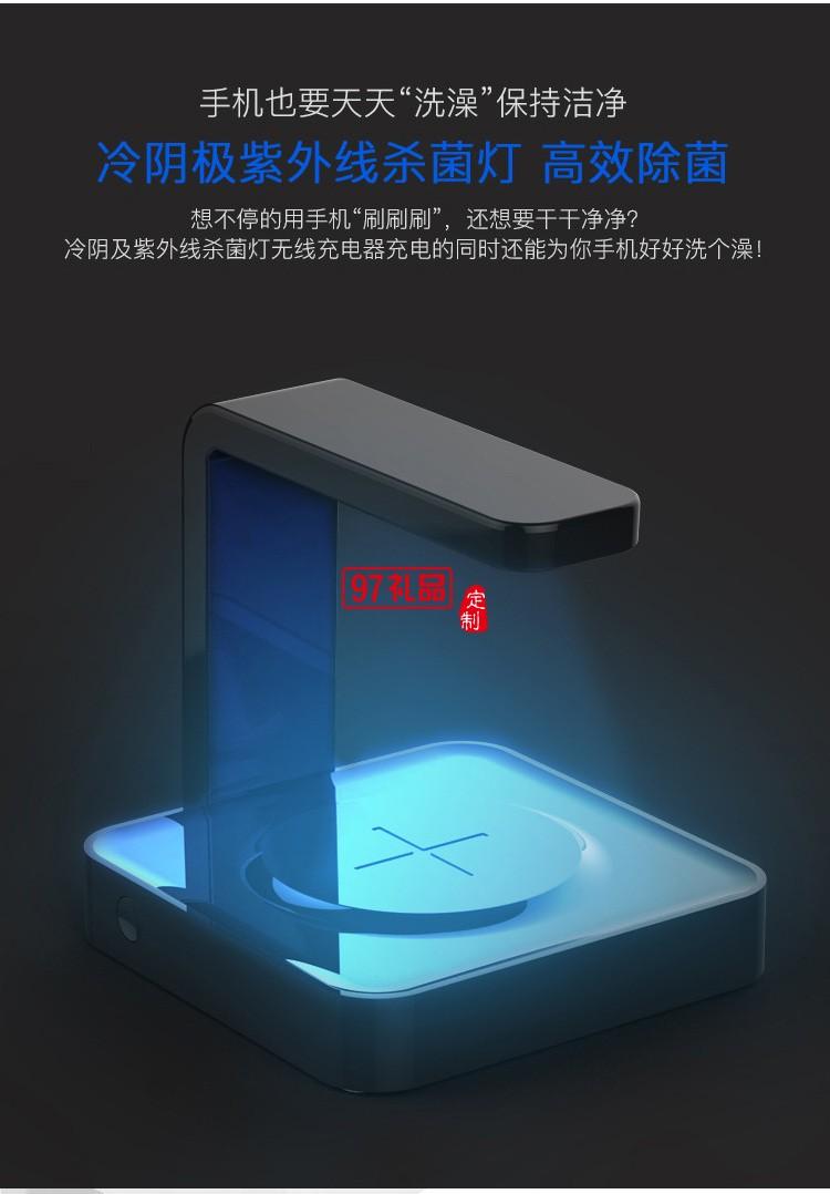 手机杀菌灯无线充电器