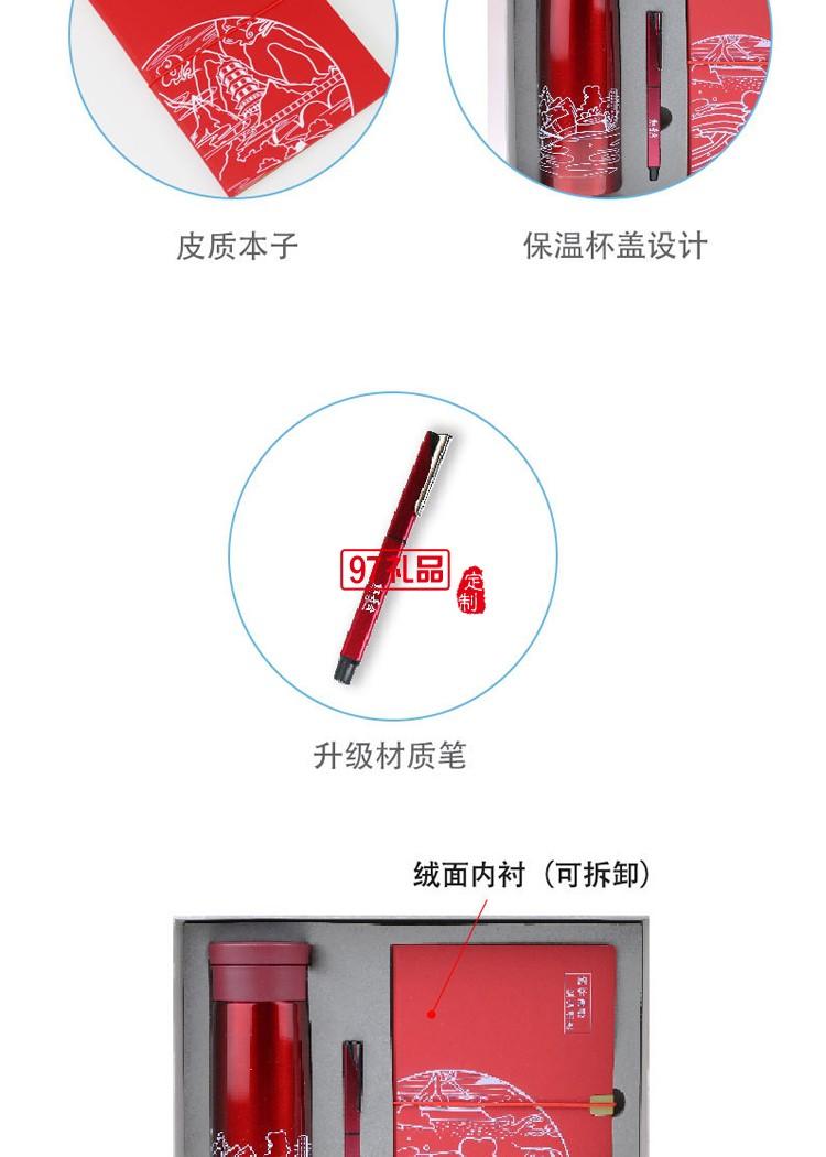 商务套装保温杯+笔+笔记本礼物礼品商务会议礼品定制刻字logo