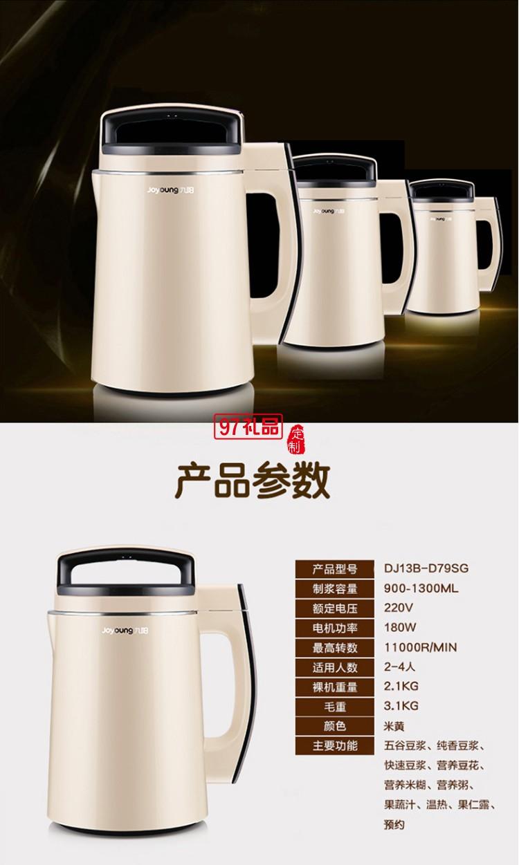 九阳(Joyoung)豆浆机1300ml预约家用全自动