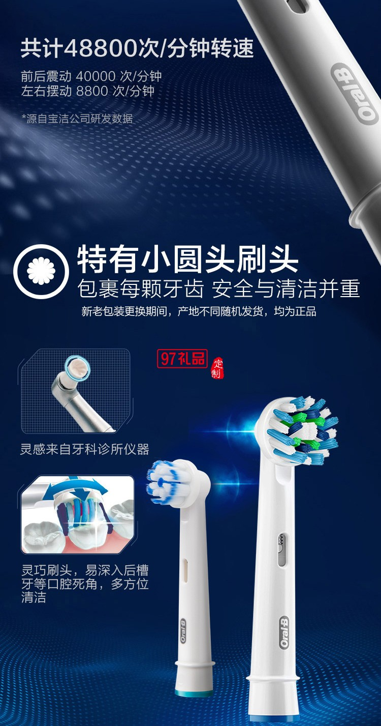 欧乐B(Oralb)电动牙刷 3D声波震动成人充电式牙刷