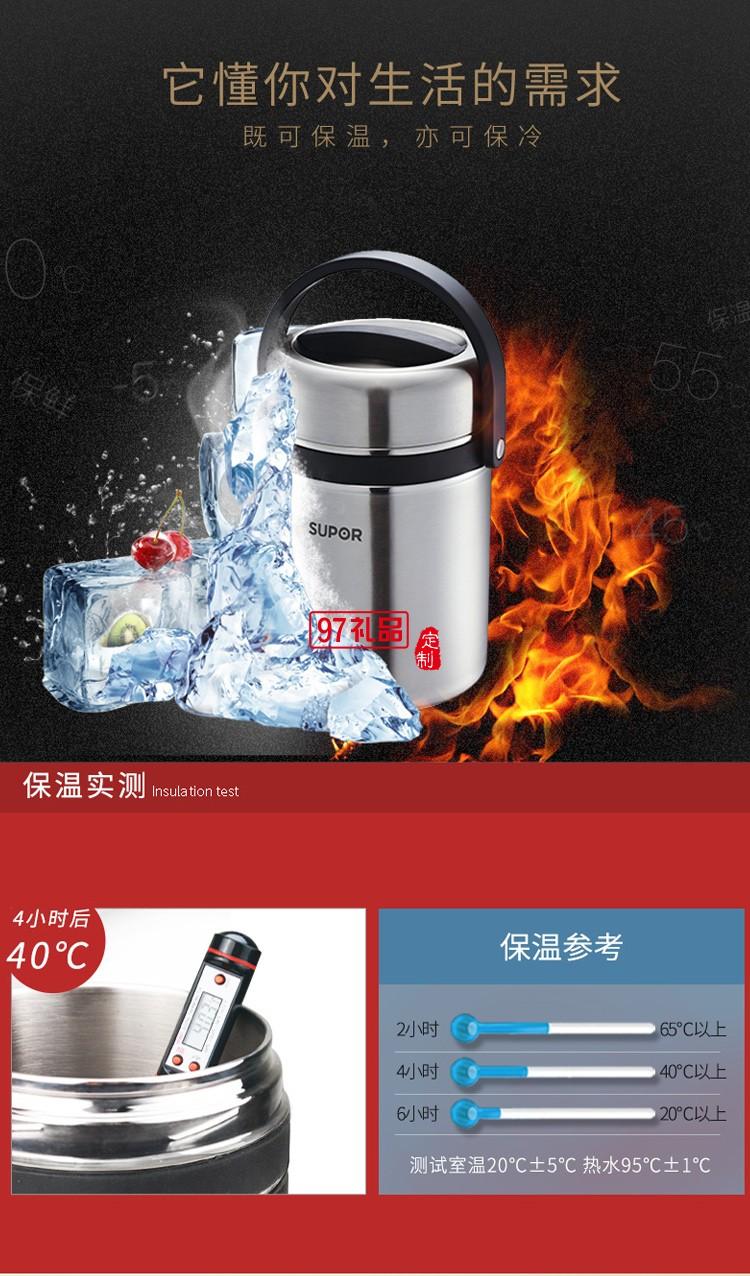 苏泊尔保温饭盒 超长保温桶304不锈钢大容量多层