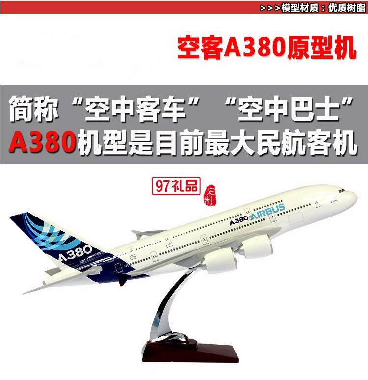 树脂飞机模型 航空仿真静态航模飞模 可定制LOGO