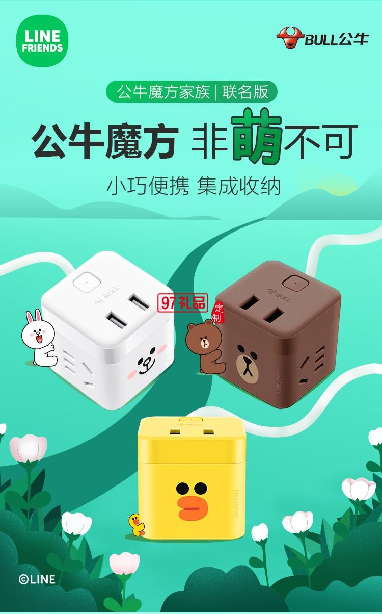 公牛插座usb插座充电魔方插排插线板多功能家用电源
