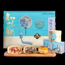 知味月宴蛋黄酥月饼礼盒中秋礼品