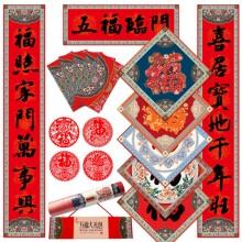 新年春节对联红包鼠年门贴窗花礼包