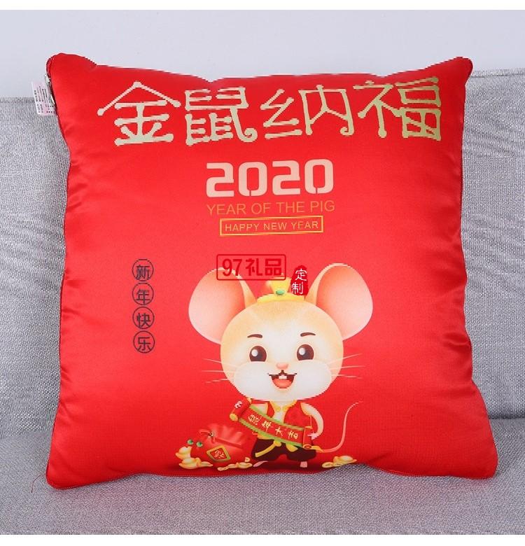 2020新款鼠年抱枕平安人寿各大保险开门红抱枕被可定制LOGO