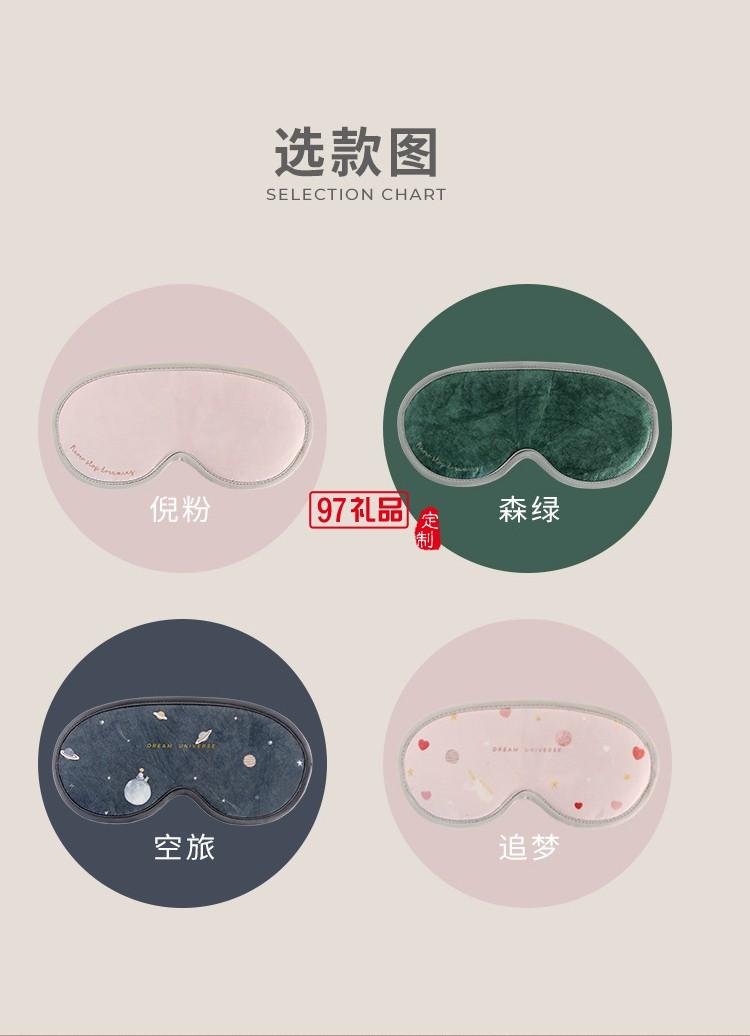 发热防螨护眼热敷眼罩去除黑眼圈