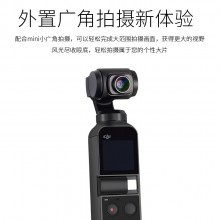 MAMEN DJI大疆口袋云台相机广角外置镜头 OSMO POCKET
