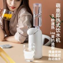 MINI即热式饮水机3秒速热水机