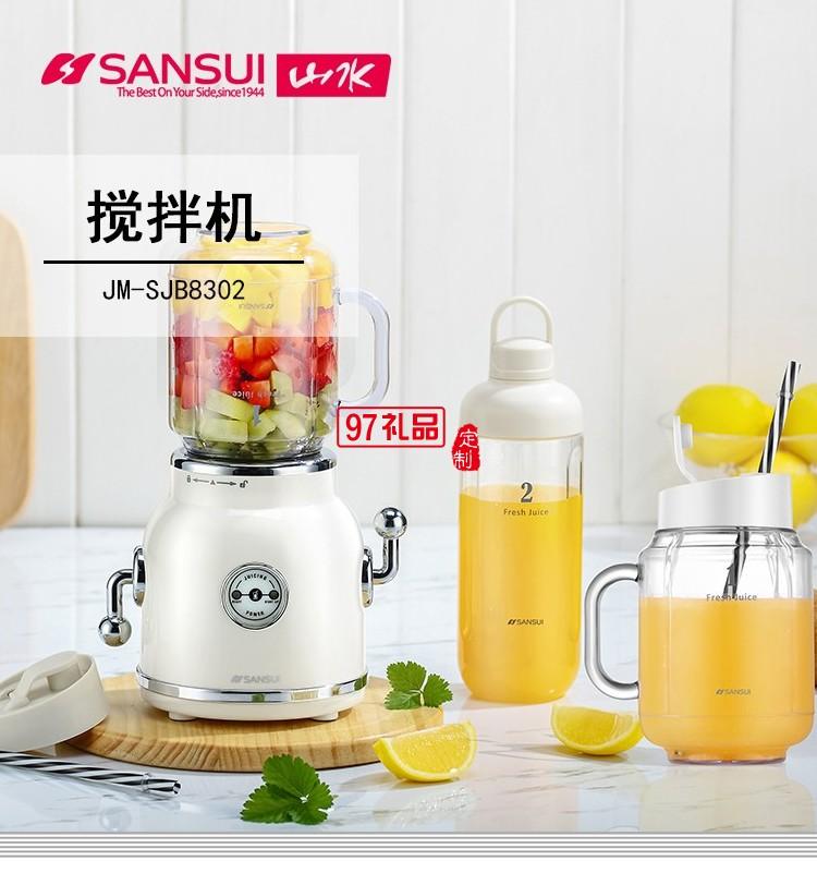 山水(SANSUI)搅拌机可定制logo