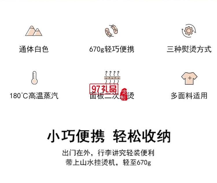 山水(SANSUI)挂烫机迷你家用可定制logo