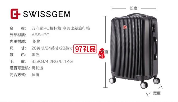 新品瑞士军士刀拉杆箱旅行箱登机箱 万向轮PC商务出差皮箱
