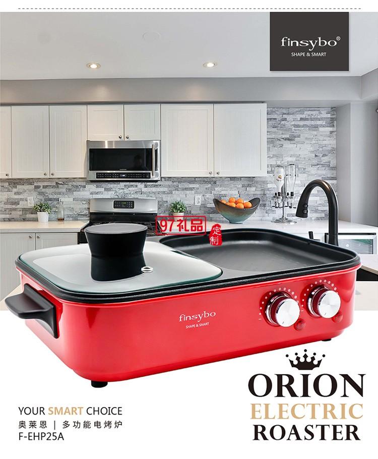 奥莱恩多功能电烤炉