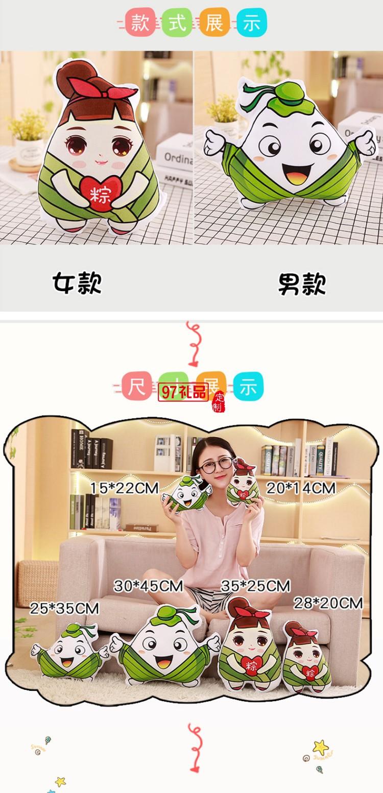定制LOGO礼品创意仿真粽子毛绒玩具公仔抱枕可定制开模LOGO