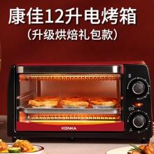康佳 烤箱家用多功能早餐机迷你小型烤箱电烤箱 家用