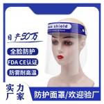 防护罩面部防疫用品透明面罩防飞沫隔离面屏防疫防雾罩