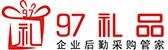 97礼品-企业礼品定制